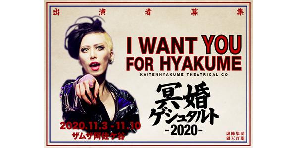 廻天百眼『冥婚ゲシュタルト』2020年11月 出演者および劇団員を募集!