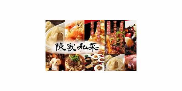 全日本中華料理PR大使オーディション