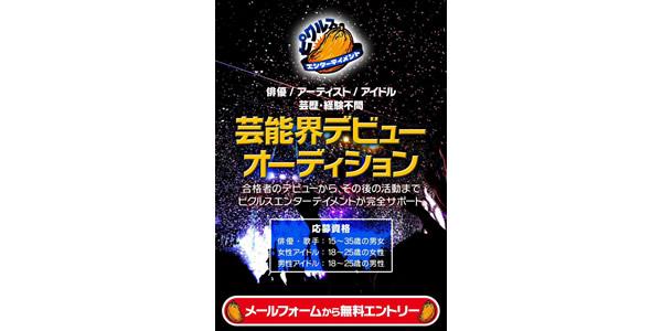 【未経験者歓迎】ピクルスエンターテイメント所属オーディション2019!