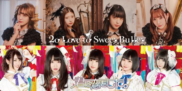 「2o Love to Sweet Bullet」「君に恋をした。」に続く新グループ結成のため新メンバー募集!