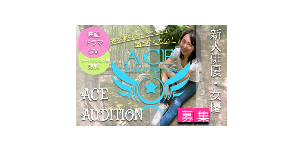 ACE-Enterprise新人オーディション開催!