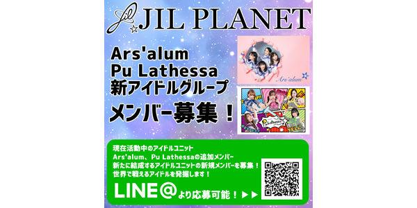 世界で戦えるアイドルを発掘!アイドルユニット「Ars'alum」「Pu Lathessa」追加メンバー&新たに結成するアイドルユニットの新規メンバーオーディション!