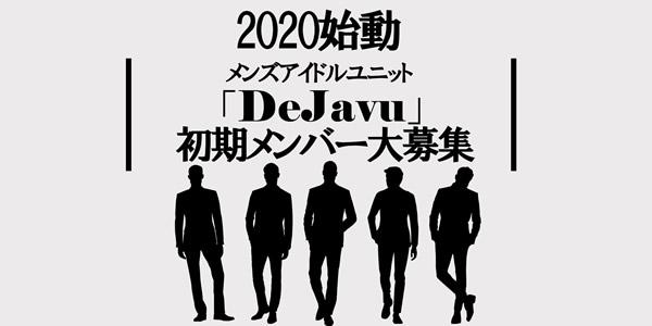 2020始動メンズアイドルユニット「DeJavu」初期メンバー大募集