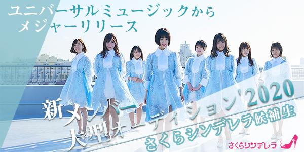 【ユニバーサルミュージックからメジャーデビュー】 さくらシンデレラ候補生 新メンバー大型オーディション