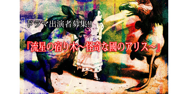 ドラマ出演者募集!!『流星の宿り木~怪奇な國のアリス~』