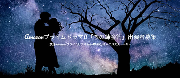 Amazonプライムドラマ!!『恋の錬金術』出演者募集