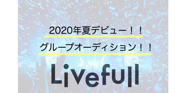 2020年夏デビュー! グループオーディション!