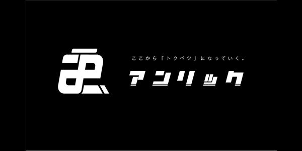 [大阪]新規アイドルグループ「アンリック」1期生募集
