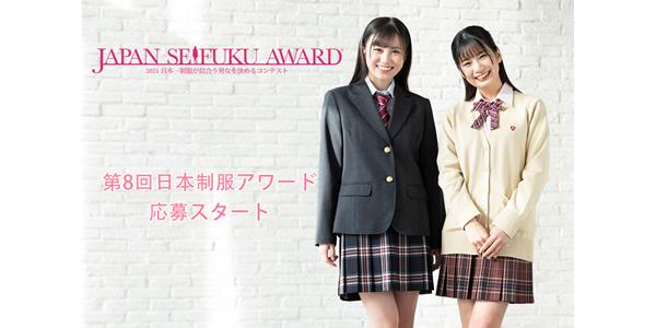 第8回日本制服アワード【日本一制服が似合う男女を決めるコンテスト】