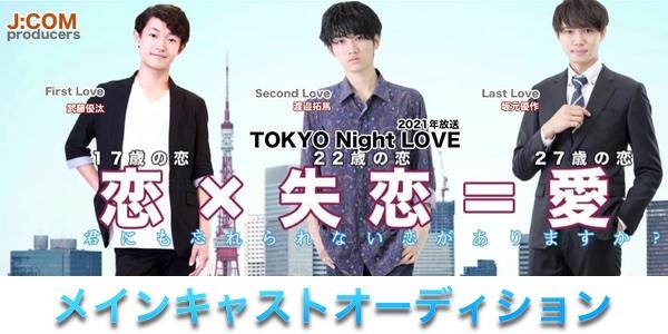 新ドラマ「TOKYO Night LOVE」キャストオーディション