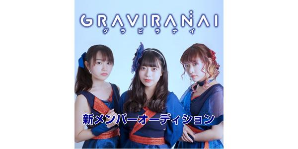 GRAVIRANAI -グラビラナイ-新メンバーオーディション