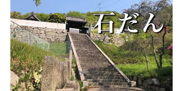 岡山県倉敷市児島を舞台にした第三作 映画「石だん」キャスト募集