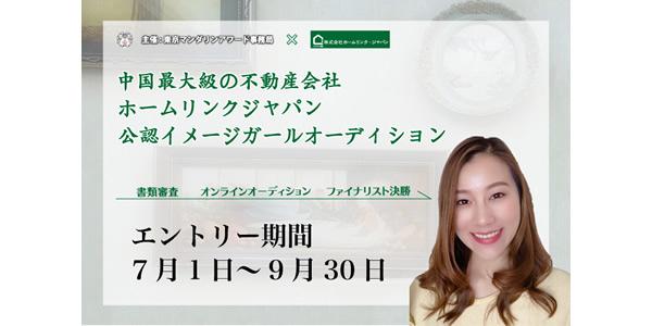 ホームリンクジャパン・イメージガールオーディション2020