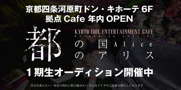 京都アイドルグループ 都の国のアリス 第1期生募集