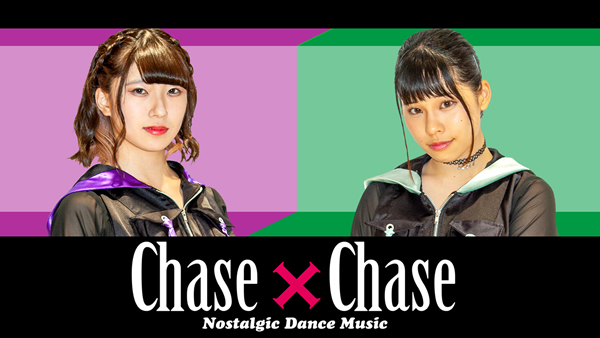 Chase×Chase 新メンバー&研修生募集