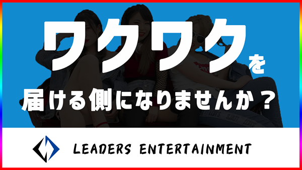 【全員面接】東京拠点、新規ガールズユニット夏のオーディション