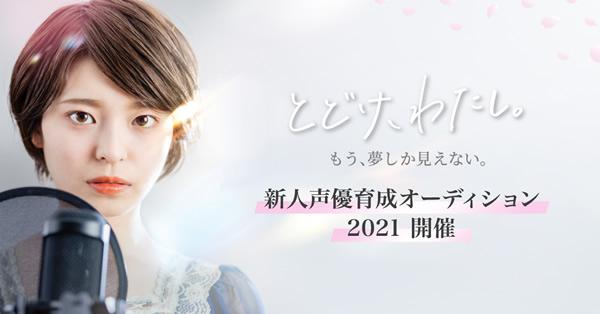プロダクション・エース新人声優育成オーディション2021