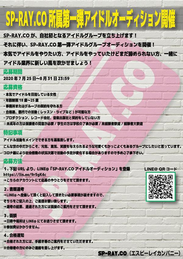 SP-RAY.CO第一弾アイドルオーディション