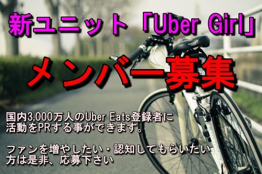 企画ユニット「Uber Girl」結成メンバー募集!