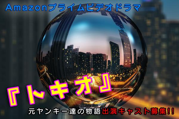 Amazonプライムビデオドラマ『トキオ』元ヤンキー達の物語出演キャスト募集!!