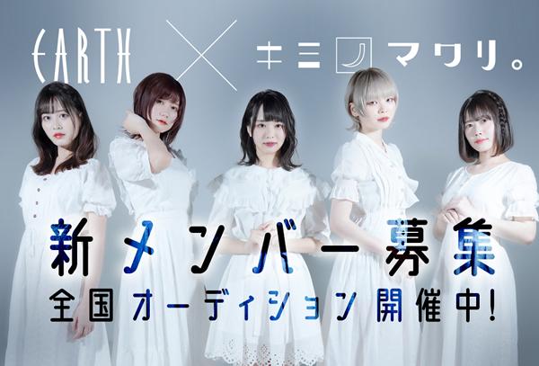 「キミノマワリ。」x「EARTH」キミノマワリ。新メンバーオーディション!