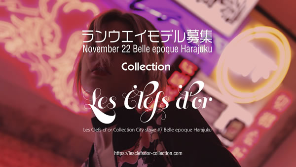 11月22日原宿開催!レクレドールコレクションモデル募集
