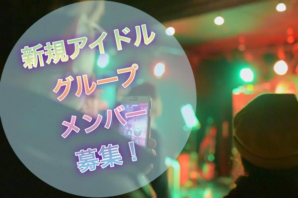 【関西】新規グループ初期メンバーオーディション