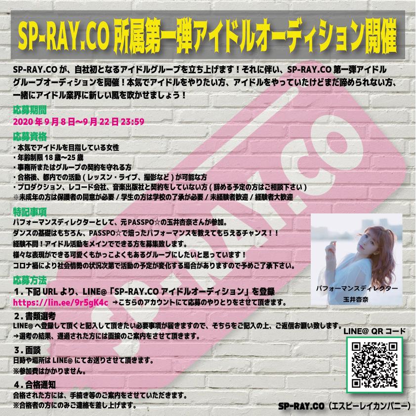 元PASSPO☆の玉井杏奈がパフォーマンスディレクターとして参加するアイドルグループオーディション