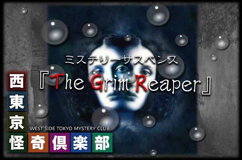 Amazon primeビデオ出演者募集!!ミステリーサスペンス『The Grim Reaper~西東京怪奇倶楽部』