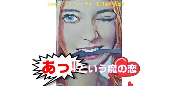 ラブロマンスストーリー『あっ!!という魔の恋』Amazonプライムビデオ出演者募集!!
