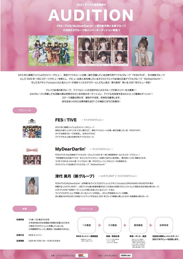 FES☆TIVE/MyDearDarlin'/津代美月率いる新グループ 3グループ合同新メンバーオーディション