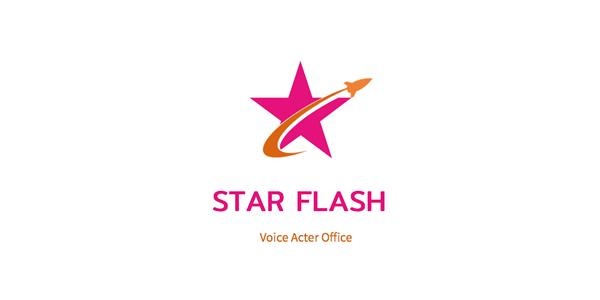 第4回STAR FLASH東京 新人声優所属追加オーディション