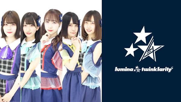 lumina⁂twinklarity新メンバー&候補生、セブンゲート新グループメンバーオーディション開催!
