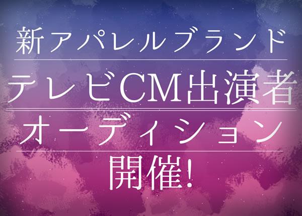 新アパレルブランドTVCM出演者募集オーディション開催!