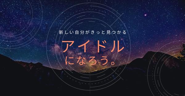 新規ガールズアイドルグループオーディション!