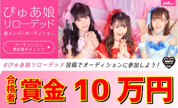 【賞金10万円】ぴゅあ娘リローデッド 新メンバーオーディション
