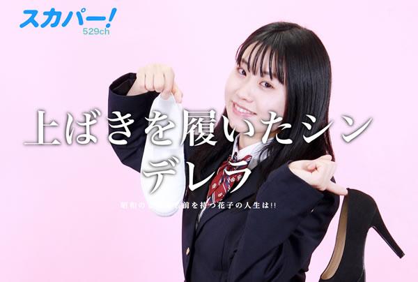 ドラマ【上ばきを履いたシンデレラ】準主演・キャスト 2名の追加募集!