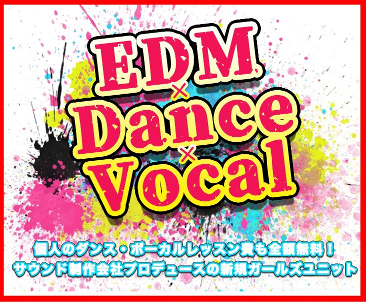 【関東】EDM×Dance×Vocal新規結成ガールズユニット募集【地上波番組出演予定】