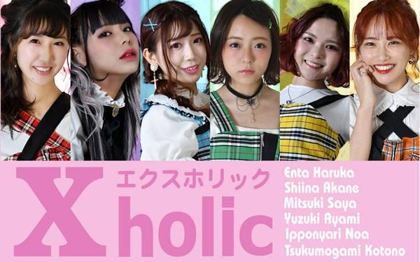 話題の新進気鋭アイドルユニットXholic 更なる飛躍に向けて新メンバー募集!