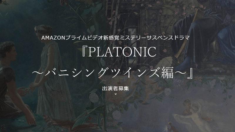 Amazonプライムビデオ新感覚ミステリーサスペンスドラマ『PLATONIC~バニシングツインズ編~』出演者募集