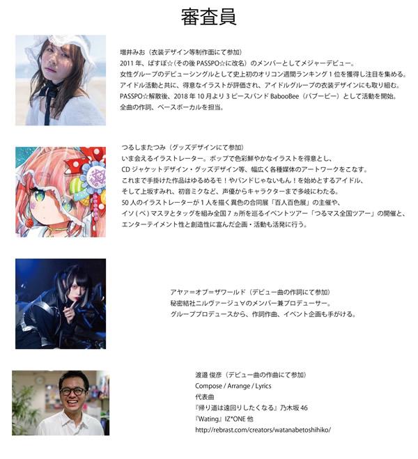 新規事務所STACY ART所属アイドルオーディション