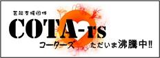 FMラジオ番組【コーターズのただいま沸騰中】 コーナーレギュラー出演者募集!!