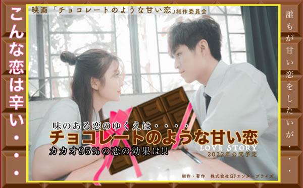 映画「チョコレートのような甘い恋」キャストオーディション 劇場公開後、DVD全国発売!!