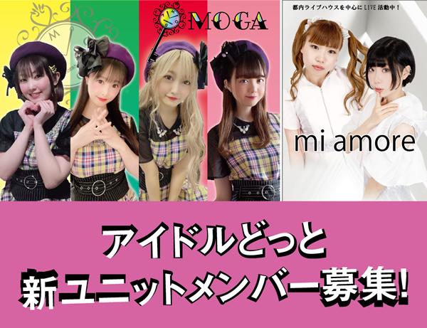 リアルアイドル育成プロジェクト「アイドルどっと」の新ユニットオーディションを開催。