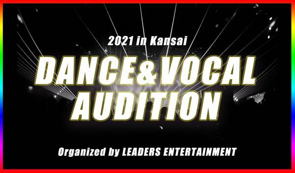 【関西】K-POPテイスト新規結成ダンスボーカルユニット募集【2023年韓国(アジア)公演予定】