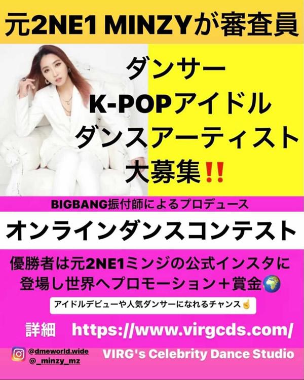 BIGBANG振付師&元2NE1が審査!オンラインコンテスト