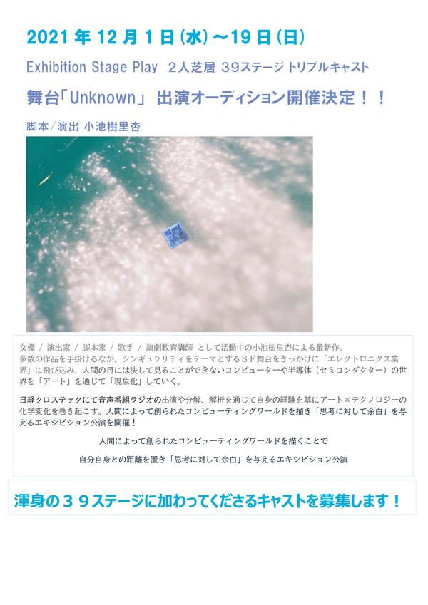 2人芝居 舞台「Unknown」出演キャスト募集