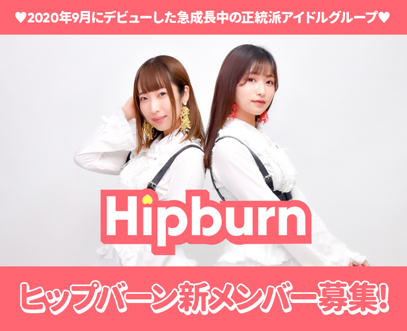 正統派アイドルグループ「ヒップバーン」の新体制メンバー募集