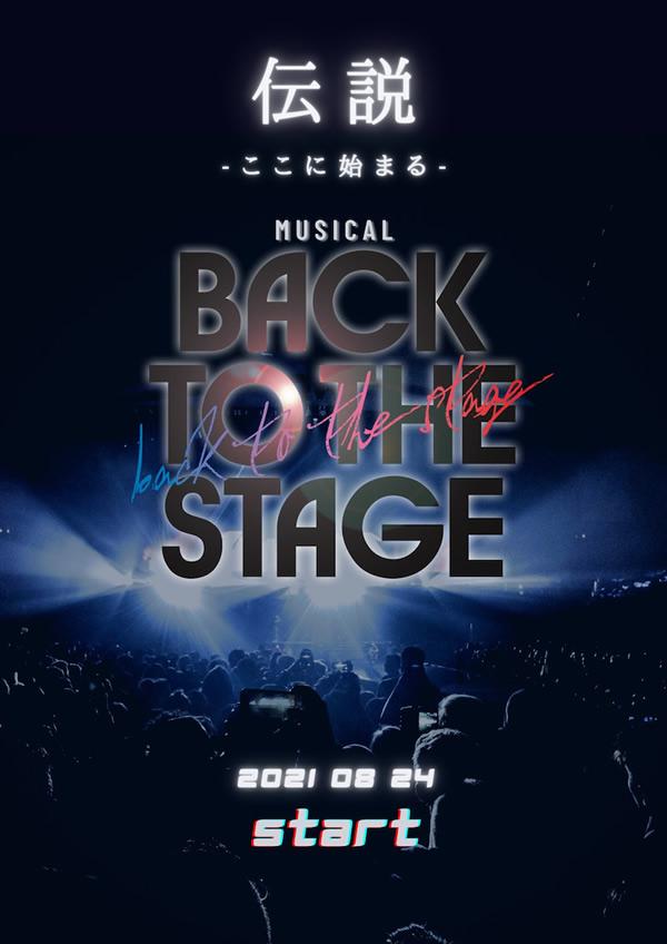 韓国制作のK-POPミュージカル、韓国最大手事務所の育成スタッフ参入のキャストオーディション!