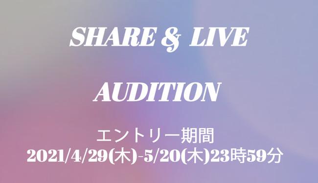 SHARE&LIVEオーディション